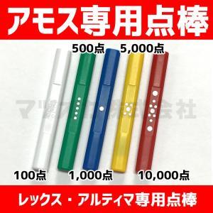 アモス点棒(レックス・アルティマ・セヴィア用)|mahjong