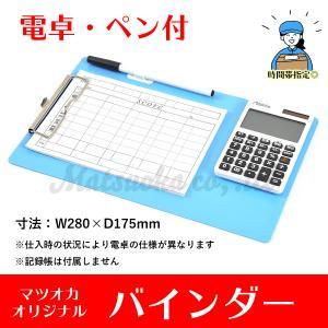 電卓付バインダー【CP便対象商品】|mahjong