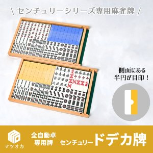 センチュリー専用ドデカ牌|mahjong