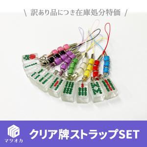 クリアストラップ牌セット アウトレット【CP便対象商品】|mahjong