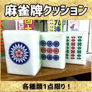 麻雀牌クッション|mahjong