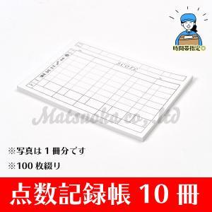 点数記録帳(10冊パック)・麻雀用スコアカード・1冊につき100枚綴・伝票のみ|mahjong