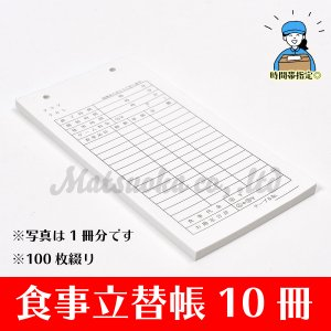 食事立替帳(10冊パック)・貸卓店やフリー店で使える食事伝票・1冊につき100枚綴|mahjong