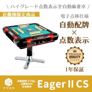 Eager2CS イーガー2CS 配牌ドラ出し機能付全自動麻雀卓 近畿圏限定販売|mahjong