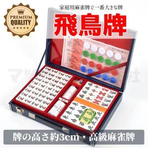 飛鳥牌|mahjong