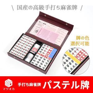 家庭用国産高級麻雀牌 パステル牌|mahjong
