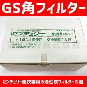 GS用角フィルター(8個入)|mahjong