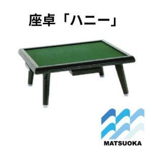 【お買い得!在庫限りのご奉仕品】座卓ハニー|mahjong