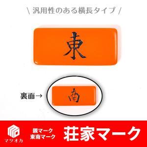 東南マーク(オレンジ)【CP便対象商品】|mahjong