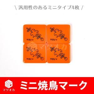 ヤキトリマーク(ミニ)4個セット【CP便対象商品】|mahjong