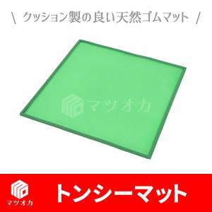 トンシーマット/家庭用麻雀マット/ゴムマット/テーブルの上で使える/ファミリー麻雀|mahjong