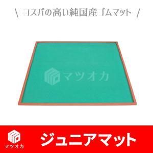ジュニアマット/家庭用麻雀マット/ゴムマット/ファミリー麻雀|mahjong