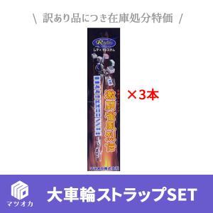 役満ストラップセット【アウトレット・CP便対象商品】|mahjong