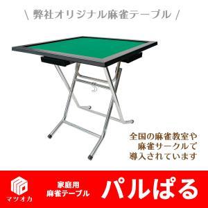 家庭用麻雀卓パルぱる本体/事前決済のみ/配達時間指定不可|mahjong