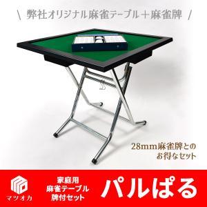家庭用麻雀卓パルぱる牌付セット/事前決済のみ/配達時間指定不可|mahjong
