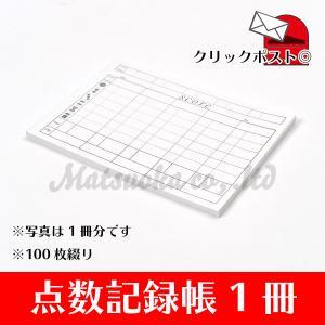 点数記録帳・麻雀用スコアカード100枚綴【CP便対象商品】|mahjong
