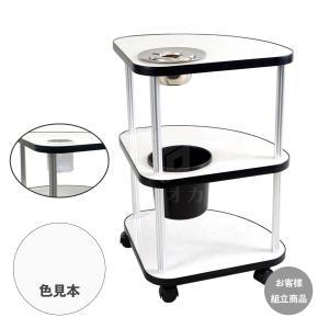業務用3段式サイドテーブルSW-11・灰皿&ゴミ箱付・送料無料|mahjong