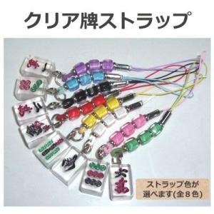 クリア牌ストラップ【CP便対象商品】|mahjong