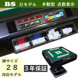 全自動麻雀卓 BS 手動型点数表示 3年保証 牌28仕様 製造メーカー直販|mahjongshop