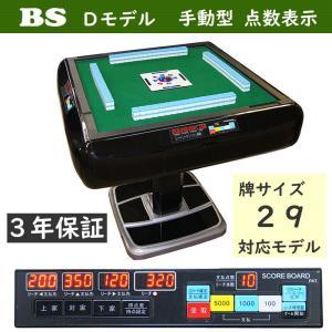 全自動麻雀卓 BS ボタン式点数表示 3年保証 牌29仕様 製造メーカー直販|mahjongshop