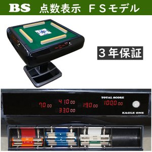 全自動麻雀卓 BS 点数表示 3年保証 製造メーカー直販|mahjongshop