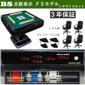 全自動麻雀卓 BS 点数表示 いすセット 3年保証 製造メーカー直販|mahjongshop
