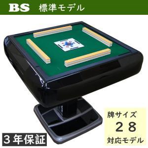全自動麻雀卓 BS  3年保証 牌28仕様 製造メーカー直販|mahjongshop