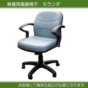 麻雀用高級椅子 ミランダ マージャンチェアー いす
