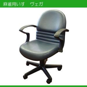麻雀用椅子 ヴェガ マージャンチェアー いす|mahjongshop