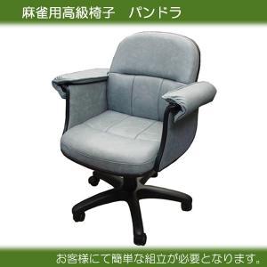 麻雀用高級椅子 パンドラ マージャンチェアー いす|mahjongshop