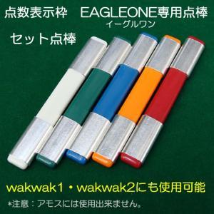 イーグルワン・ワクワク 点数表示枠専用点棒 セット|mahjongshop