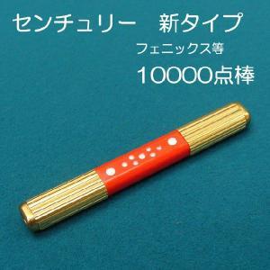 センチュリー新タイプ 点数表示枠用点棒 10000点棒|mahjongshop