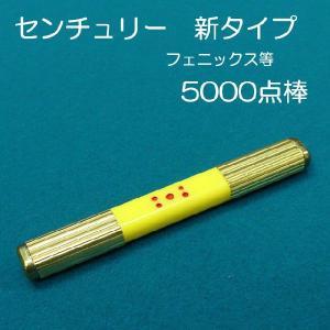 センチュリー新タイプ 点数表示枠用点棒 5000点棒|mahjongshop