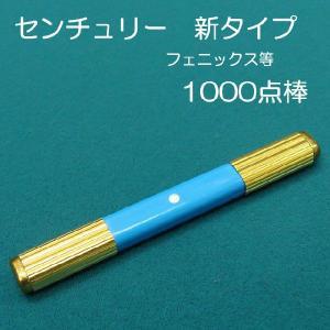 センチュリー新タイプ 点数表示枠用点棒 1000点棒|mahjongshop