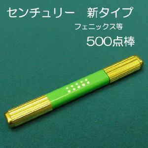 センチュリー新タイプ 点数表示枠用点棒 500点棒|mahjongshop