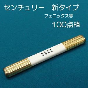センチュリー新タイプ 点数表示枠用点棒 100点棒|mahjongshop