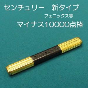 センチュリー新タイプ 点数表示枠用点棒 マイナス10000点棒|mahjongshop
