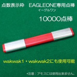 イーグルワン・ワクワク 点数表示枠専用点棒 10000点棒|mahjongshop
