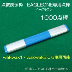 イーグルワン・ワクワク 点数表示枠専用点棒 1000点棒|mahjongshop
