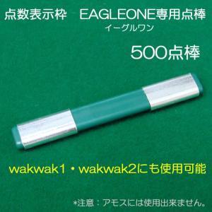 イーグルワン・ワクワク 点数表示枠専用点棒 500点棒|mahjongshop