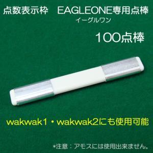 イーグルワン・ワクワク 点数表示枠専用点棒 100点棒|mahjongshop