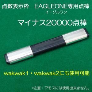 イーグルワン・ワクワク 点数表示枠専用点棒 マイナス20000点棒|mahjongshop