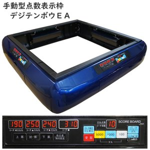 全自動麻雀卓用 点数表示枠 ブルーM デジテンボウEA 麻雀台 製造メーカー直販|mahjongshop