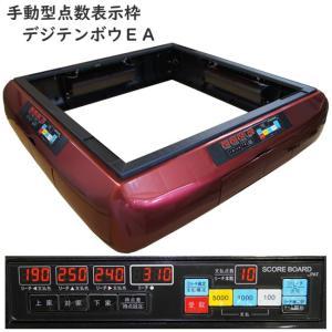 全自動麻雀卓用 点数表示枠 ワインレッド デジテンボウEA 麻雀台 製造メーカー直販|mahjongshop