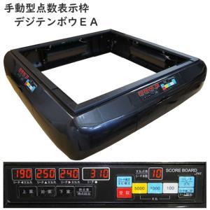 全自動麻雀卓用 点数表示枠 グレーM デジテンボウEA 麻雀台 製造メーカー直販|mahjongshop