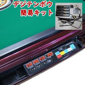 全自動麻雀卓用 手動型 点数表示 デジテンボウ簡易キット 取扱説明書・取付案内資料・取付DVD付き|mahjongshop