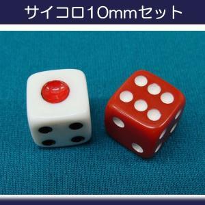 麻雀用品 サイコロ 赤白10mmサイズ 2個1セット mahjongshop