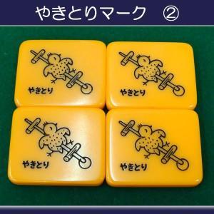 麻雀用品 やきとりマーク 上 4枚1セット mahjongshop