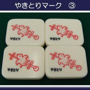 麻雀用品 やきとりマーク(3) mahjongshop