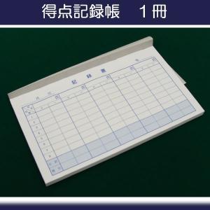 麻雀用品 得点記録帳 1冊 100枚綴り|mahjongshop